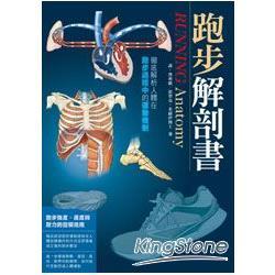 跑步解剖書 :  徹底解析人體在跑步過程中的運動機制 /