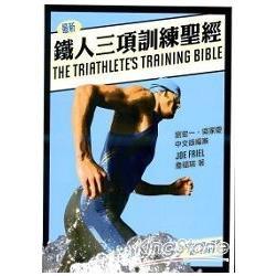 鐵人三項訓練聖經(二版)