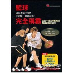 籃球完全稱霸
