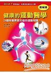 健康的運動醫學(圖解版)