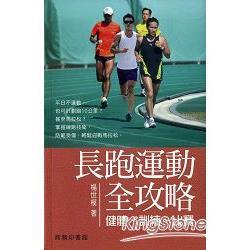 長跑運動全攻略 : 健體、訓練、比賽 /