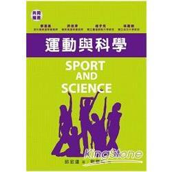 運動與科學