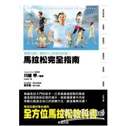 馬拉松完全指南 : 挑戰完跑!刷新自己的最佳紀錄! = The basis & practice menu of marathon /