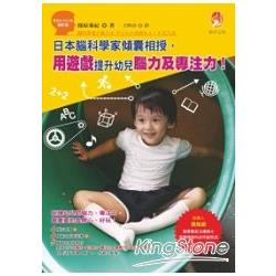 日本腦科學家傾囊相授,用遊戲提升幼兒腦力及專注力!