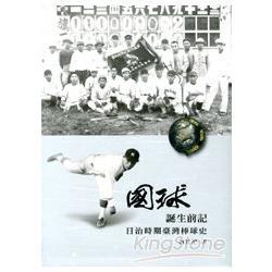 國球誕生前記:日治時期臺灣棒球史