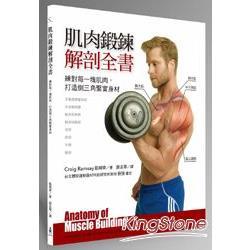 肌肉鍛鍊解剖全書:練對每一塊肌肉,打造倒三角緊實身材