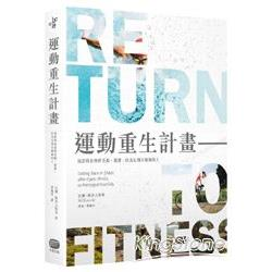 運動重生計畫:找回失去的健康,寫給所有曾經受傷.肥胖,以及長期不運動的人