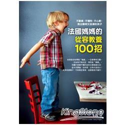 法國媽媽的從容教養100招:不動氣、不犧牲、不心軟,教出聰明又自律的孩子