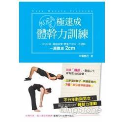 極速成KOBA式體幹力訓練:讓肚子凹下去!鍛鍊核心肌群的/