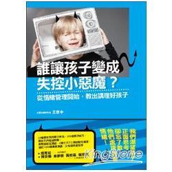 誰讓孩子變成失控小惡魔?:從情緒管理開始,教出講理好孩子