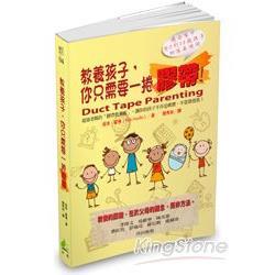 教養孩子-你只需要一捲膠帶!:超強老媽的「膠帶教養術」-讓你的孩子不再是媽寶-不當靠爸族!