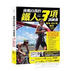 挑戰自我的鐵人3項訓練書 : 游泳、自行車、跑步三項全能運動指南 /