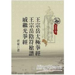 王宗岳太極拳經