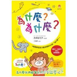 為什麼?為什麼? : 輕鬆解答孩子最常問的50則「為什麼?」 /