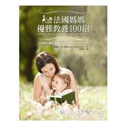法國媽媽優雅教養100招:如何讓寶寶一覺到天亮?小孩挑食怎麼辦?怎樣培養孩子的自制力?最實用的法國式