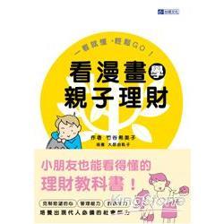 看漫畫學親子理財 : 一看就懂,輕鬆GO! /