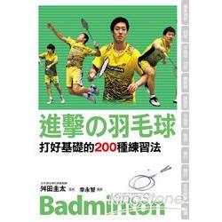 進擊の羽毛球:打好基礎的200種練習法