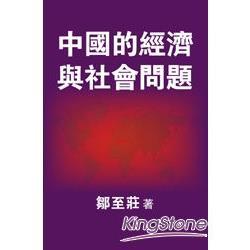 中國的經濟與社會問題