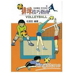 排球技巧指南