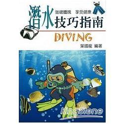潛水技巧指南