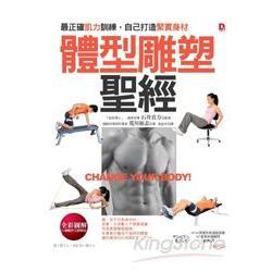 體型雕塑聖經 : 最正確肌力訓練,自己打造緊實身材 /