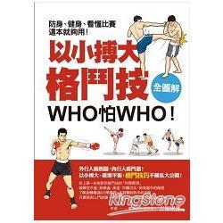 以小搏大格鬥技全圖解:WHO怕WHO!防身、健身、看懂比賽這本就夠用!