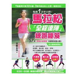 每週1次半小時!馬拉松~全程達陣~練跑秘笈:57項~把跑步變簡單~的要領完整公開‧從公園就