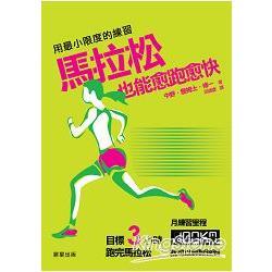 用最小限度的練習馬拉松也能愈跑愈快:頂尖跑者為業餘者所寫的訓練課程