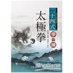 24式太極拳學與練=Study and Practice of 24-form Taiji Quan /