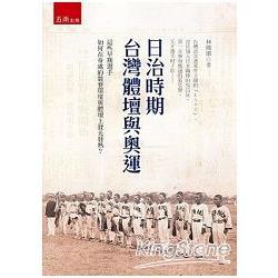 日治時期臺灣體壇與奧運