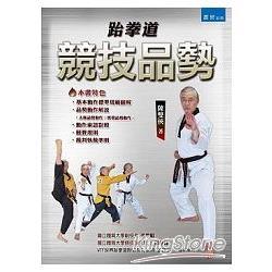 跆拳道:競技品勢