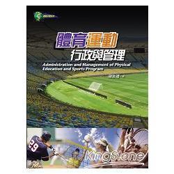 體育運動 : 行政與管理 = Administration and management of phsical education and sports program /