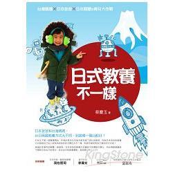 日式教養不一樣:台灣媽媽X日本爸爸X日本阿嬤的育兒大作戰