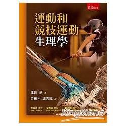 運動和競技運動生理學 /