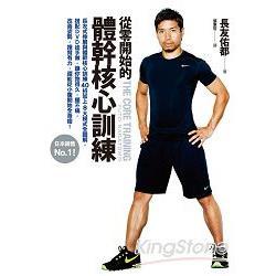 從零開始的體幹核心訓練 : 長友式伸展與體幹核心訓練40招加上8大模式全圖解,搭配DVD徒手做,讓你跑得久,腰不痛,改善姿勢,揮臂有力,還能從小腹開始瘦全身