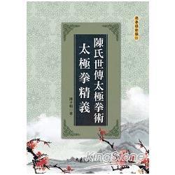 陳氏世傳太極拳術 太極拳精義 /