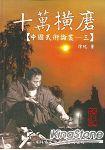 十萬橫磨-中國武術論叢3
