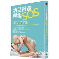 幼兒教養現場SOS!育兒專家25年經驗,輕鬆搞定睡眠 × 飲食 × 玩耍 × 學習 × 禮儀