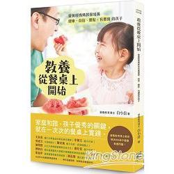 教養從餐桌上開始 : 營養師媽媽教你培養健康、自信、體貼、有禮貌的孩子 /