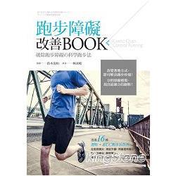 跑步障礙改善Book:破除跑步障礙の科學跑步法