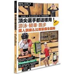 頂尖選手都這樣用! : 遊泳.騎車.跑步 鐵人訓練&比賽裝備全圖解 /