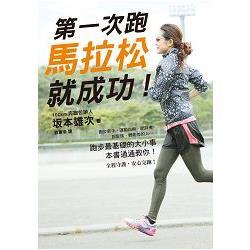 第一次跑馬拉松就成功! /