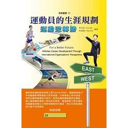 運動員的生涯規劃 : 運動逆轉勝 = For a better future : athletes career development through international organizations