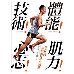 體能!技術!肌力!心志!全方位的馬拉松科學化訓練