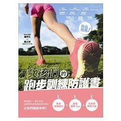 女孩們的跑步訓練防護書 /