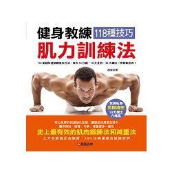 健身教練118種技巧肌力訓練法 /
