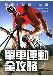 單車運動全攻略:健體、訓練、比賽