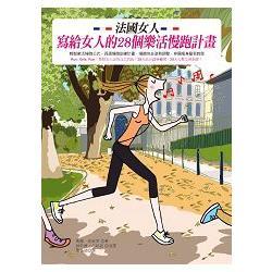 法國女人寫給女人的28個樂活慢跑計畫 /