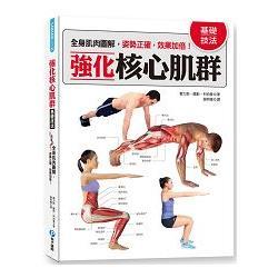 強化核心肌群基礎技法 : 全身肌肉圖解,姿勢正確,效果加倍! /