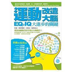 運動改造大腦 : EQ和IQ大進步的關鍵